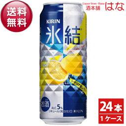 キリン 氷結 レモン 500ml×1ケース(24本)【全国送料無料】<チューハイ 敬老の日 ギフト プレゼント Gift お酒>