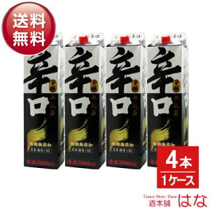 [Free Shipping] Oyamamotoya Sake Brewing Uncrowned Dry Pack 3L x 4 (1 case) [Up to 2 cases can be included] [Sake]