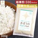 国産 おからパウダー 300g 超微粉(500メッシュ)(国産大豆100% きぼうのおからパウダー 無添加 遺伝子組み換え不使用)そのままかけるだけ 料理に最適 乾燥 おから パウダー 粉末 国内製造