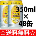 【送料無料】角ハイボール 350ml×2ケース<ハイボール ギフト プレゼント Gift お酒 ハイボール セット>
