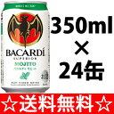 【送料無料】サッポロ バカルディ モヒート 350ml×24本(1ケース)【ポイント10倍】【お中...
