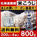 【送料無料】白雪印 米こうじ 800g(200g×4個)【麹...