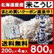 【送料無料】白雪印 米こうじ 800g(200g×4個)【乾燥米麹】【国産米使用】【甘酒】…