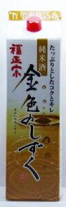福正宗 金色のしずく 純米酒 1.8Lパック【RCP】【10P06may13】【marathon201305_ポイント】