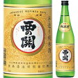 西の関 上撰 手造り純米 720ml【清酒】【05P06Aug16】<父の日 日本酒 ギフト プレゼント Gift お酒 酒>