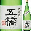 【父の日 ギフト】五橋 純米酒 1.8L【清酒】【05P06Aug16】<父の日 日本酒 ギフト プレゼント Gift 贈答品 お酒 日本酒 一升瓶 Sake>