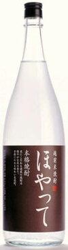 【福井の方言で「そうですね」の意味】ほやって(米焼酎) 1.8L<焼酎 ギフト プレゼント Gift 贈答品 内祝い お返し お酒>
