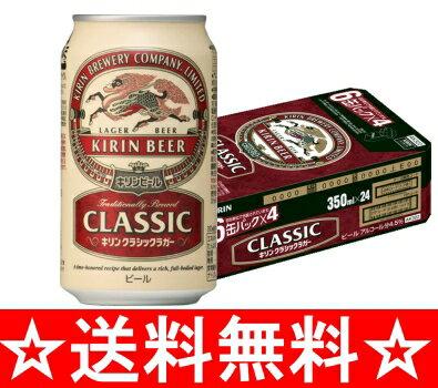 【送料無料】キリン クラシックラガー 350ml×1ケース<父の日 ギフト ビール お酒 ビール ギフト 結婚祝い 新築祝い ビール 内祝い お返し キリンビール ギフト プレゼント Gift 贈答品 内祝い お酒>