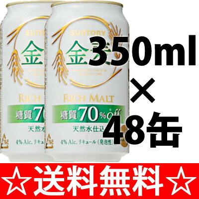 【送料無料】サントリー 金麦 糖質70%off 350ml×2ケース(48本)【ポイント10倍】【父の日...