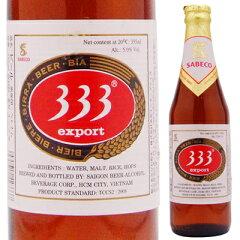 【ベトナムビール】333(バーバーバー) 瓶 355ml