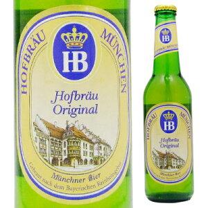 【ドイツビール】ホフブロイハウス 330ml【RCP】