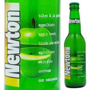【ベルギービール】ニュートン(青りんごビール) 330ml【RCP】
