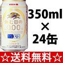 【送料無料】【アルコール0.00%】キリン 休む日のAlc.0.00 350m×1ケース(24本)【ポ...