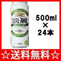 キリン淡麗グリーンラベル500ml×24本