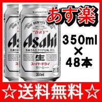 アサヒスーパードライ350ml×24本2ケース