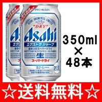 アサヒスーパードライエクストラシャープ350ml×24本2ケース