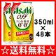 【送料無料】アサヒ Off(オフ) 350ml×2ケース(48本) 【全国送料無料】【機能…
