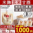 甘酒【送料無料】米麹有機玄米 あまざけ150g×3個【生麹甘...