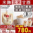 甘酒【送料無料】米麹有機玄米 あまざけ150g×2個【生麹甘...