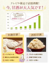 福井県産有機玄米あまざけ150g×3個