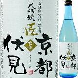 【大吟醸がこの価格で!】京姫 山田錦大吟醸 匠 720ml【05P11Apr15】
