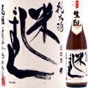 【お燗で飲むならコレ!】花垣 生もと純米 米しずく 720ml*【お歳暮】【清酒】<日本酒 父の日 ギフト プレゼント Gift 贈答品 内祝い お返し お酒>