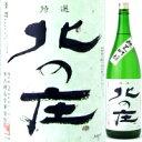 【九頭竜川の伏流水を使用】北の庄 純米吟醸 1.8L【清酒】