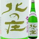 【九頭竜川の伏流水を使用】北の庄 純米吟醸 720ml*【清酒】