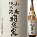 飛良泉山廃純米酒1.8L