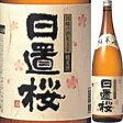 日置桜 純米酒 1.8L【清酒】【05P06Aug16】< 日本酒 ギフト プレゼント Gift 贈答品 お酒 日本酒 一升瓶>