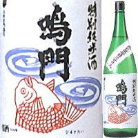 鳴門鯛 山廃特別純米酒 1.8L【母の日プレゼントに】【ポイント10倍】