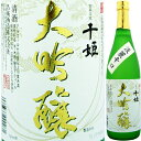 【お買い得大吟醸】名城 千姫 大吟醸 720ml【清酒】<日本酒 辛口 ギフト プレゼント Gift お酒 日本酒 ギフト>