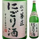 秋田県 にごり酒