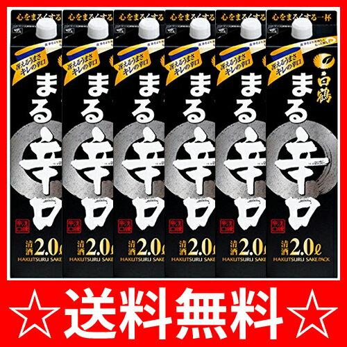 【敬老の日 ギフト】【送料無料】白鶴 まる辛口 2000ml×6本(1ケース) パック【2ケースまで同梱可】【清酒】<敬老の日 残暑見舞い お中元 日本酒 辛口 ギフト プレゼント Gift お酒 日本酒 紙パック>