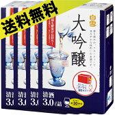 【送料無料】白雪大吟醸 スリムボックス 3L×4本(1ケース)【05P06Aug16】<日本酒 ギフト プレゼント Gift 贈答品 お酒 酒 紙パック>