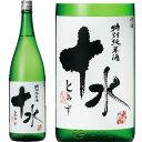 大山 十水 1800mll【清酒】<日本酒 ギフト プレゼント Gift 贈答品 お酒 日本酒 一升瓶>
