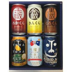 モンドセレクション受賞ブルワリークラフトビール飲み比べ6本セット いわて蔵ビール あかくら...