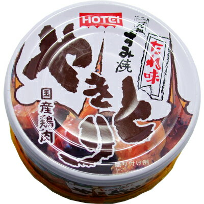 【肉缶詰】ホテイ やきとり たれ味 90g【おつまみ】<おつまみ 缶詰 ギフト プレゼント Gift>