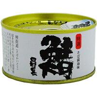 若狭田村長鯖の缶詰醤油味135g