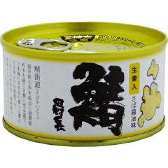 【シューイチで紹介された激ウマ缶詰】若狭 田村長 鯖の缶詰 醤油味(生姜入) 135g 【御食…