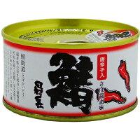 若狭田村長鯖の缶詰醤油味(唐辛子入)135g