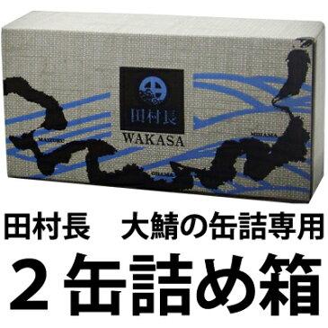 【ギフト用詰め合わせBOX】田村長 鯖の缶詰用箱 2個用(箱のみ)<ギフト プレゼント Gift>