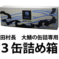 田村長鯖の缶詰用箱3個入