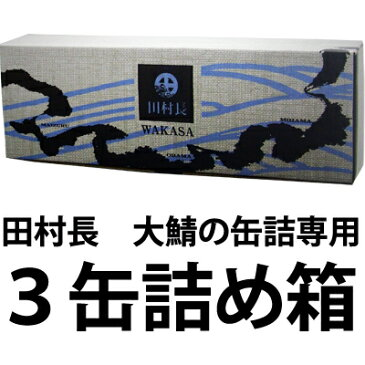【ギフト用詰め合わせBOX】田村長 鯖の缶詰用箱 3個用(箱のみ)<ギフト プレゼント Gift>