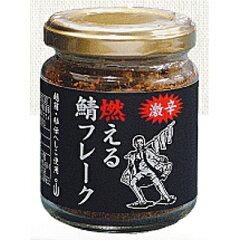 【福井名物へしこを焼いて丁寧にほぐし、糠は乾煎りにし、唐辛子を混ぜ合わせふりかけにしまし...