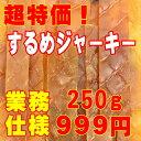 超大盛!超特価!おつまみに、おやつに、ダイエットに!【珍味】華 するめジャーキー 250g【...