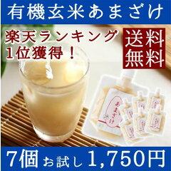 甘酒 米麹有機玄米【100g×7個】