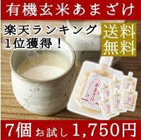 福井県産有機玄米あまざけ100g