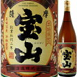 薩摩宝山(芋焼酎) 1.8L【05P06Aug16】<ギフト プレゼント Gift 贈答品 お酒 酒>