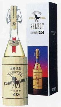 神楽酒造 くろうまセレクト(麦焼酎) 720ml*<焼酎 ギフト プレゼント Gift 贈答品 内祝い お返し お酒>